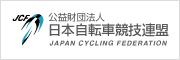 JCF: 日本自転車競技連盟